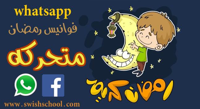 فانوس شهر رمضان متحرك gif للتهاني رسائل الفيس بوك - واتس اب