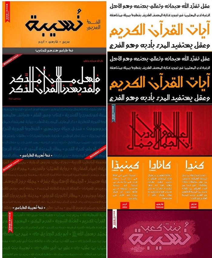 خط عربي طباعي هندسي جديد للفوتوشوب