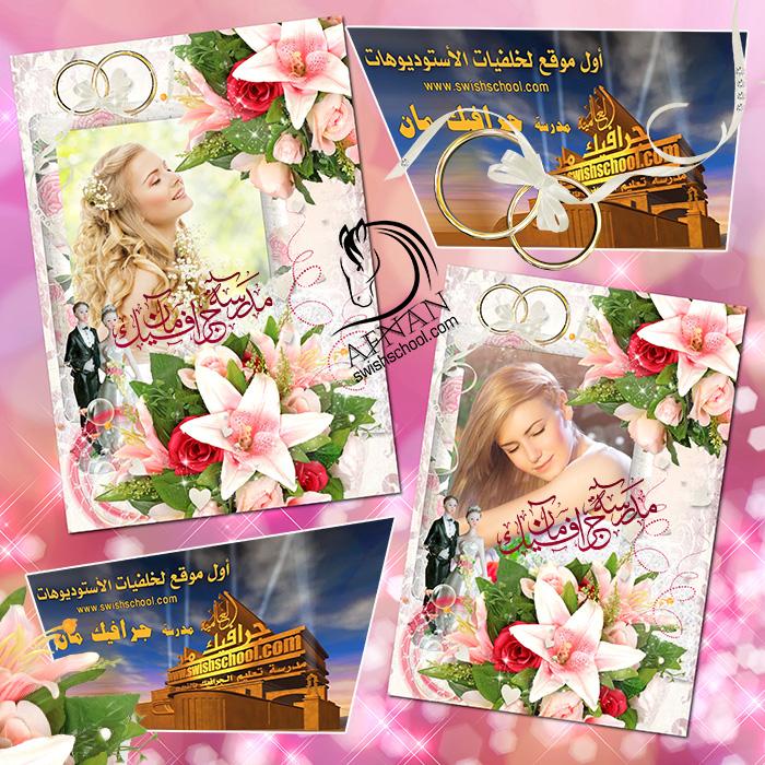فريم استديو مع ورد وزهور متعدد الليرات للعرايس والعرسان عالي الجوده psd