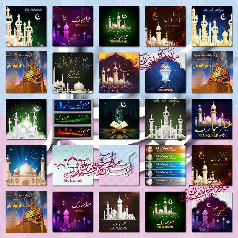 فيكتور العيد  eps للاليستريتور - فيكتور تصاميم عيد الفطر المبارك