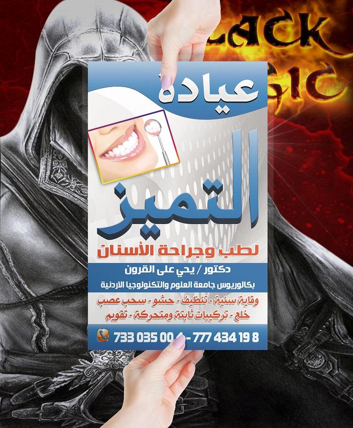 اعلان مركز التميز للعنايه وطب الاسنان psd للدعايه والاعلان تصميم black magic