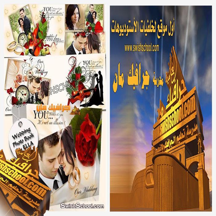 البوم زفاف رومانسي لاجمل الذكريات psd  - البوم صور لاستديوهات التصوير 2013 - خلفيات زفاف متعدده اليرات psd