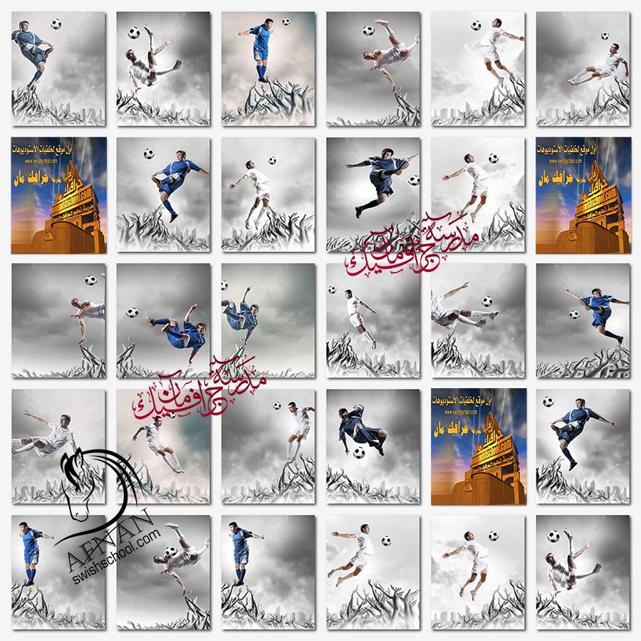 خلفيات جرافيك لاعبين كره قدم مع ايادي مشجعين عاليه الجوده للتصميم والتواقيع الشبابيه jpg