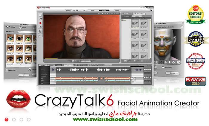 برنامج كريزى توك 6 Crazy Talk  نسخة كاملة اجعل صورك تتكلم