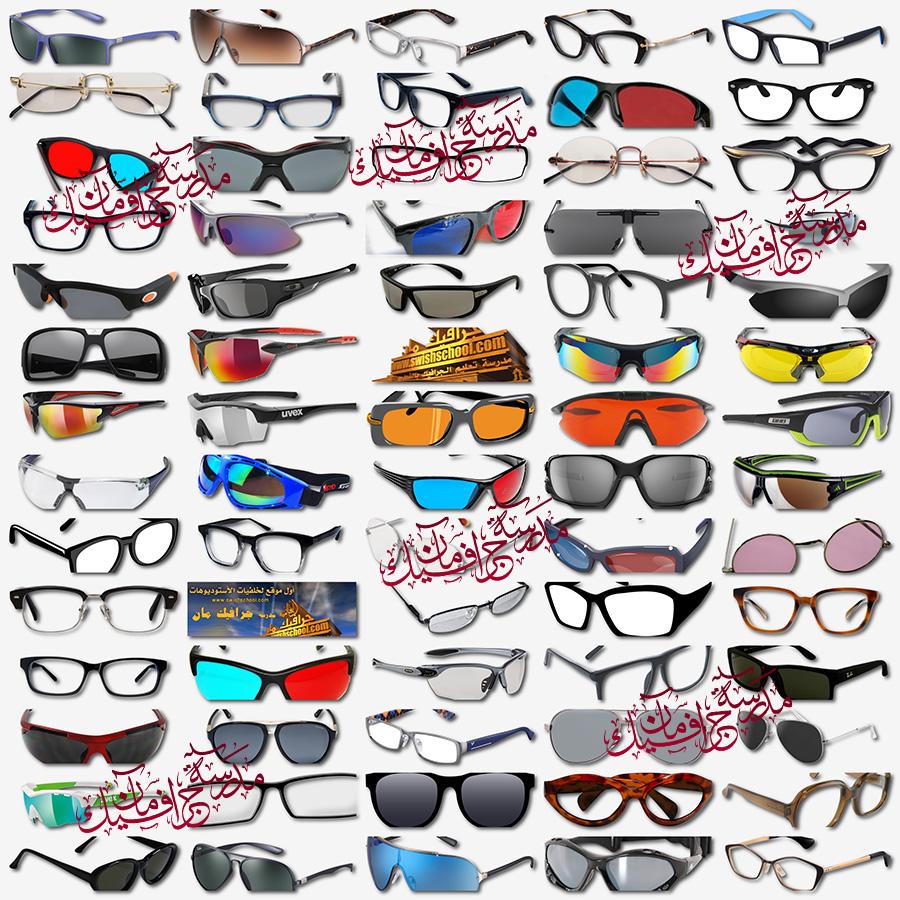 تحميل سكرابز نظارات طبيه وشمسيه لتصاميم الفوتوشوب png