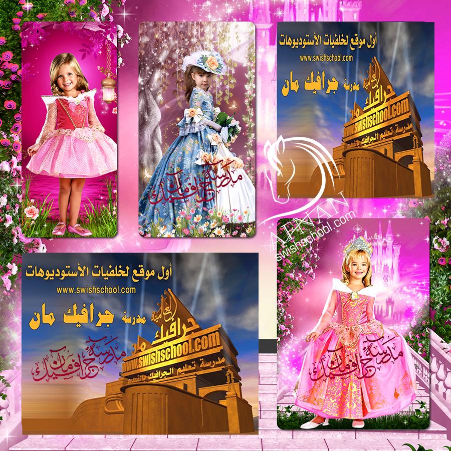 قوالب اطفال بنات بفساتين الوان العيد psd - قوالب الخدع لاصحاب الاستديوهات