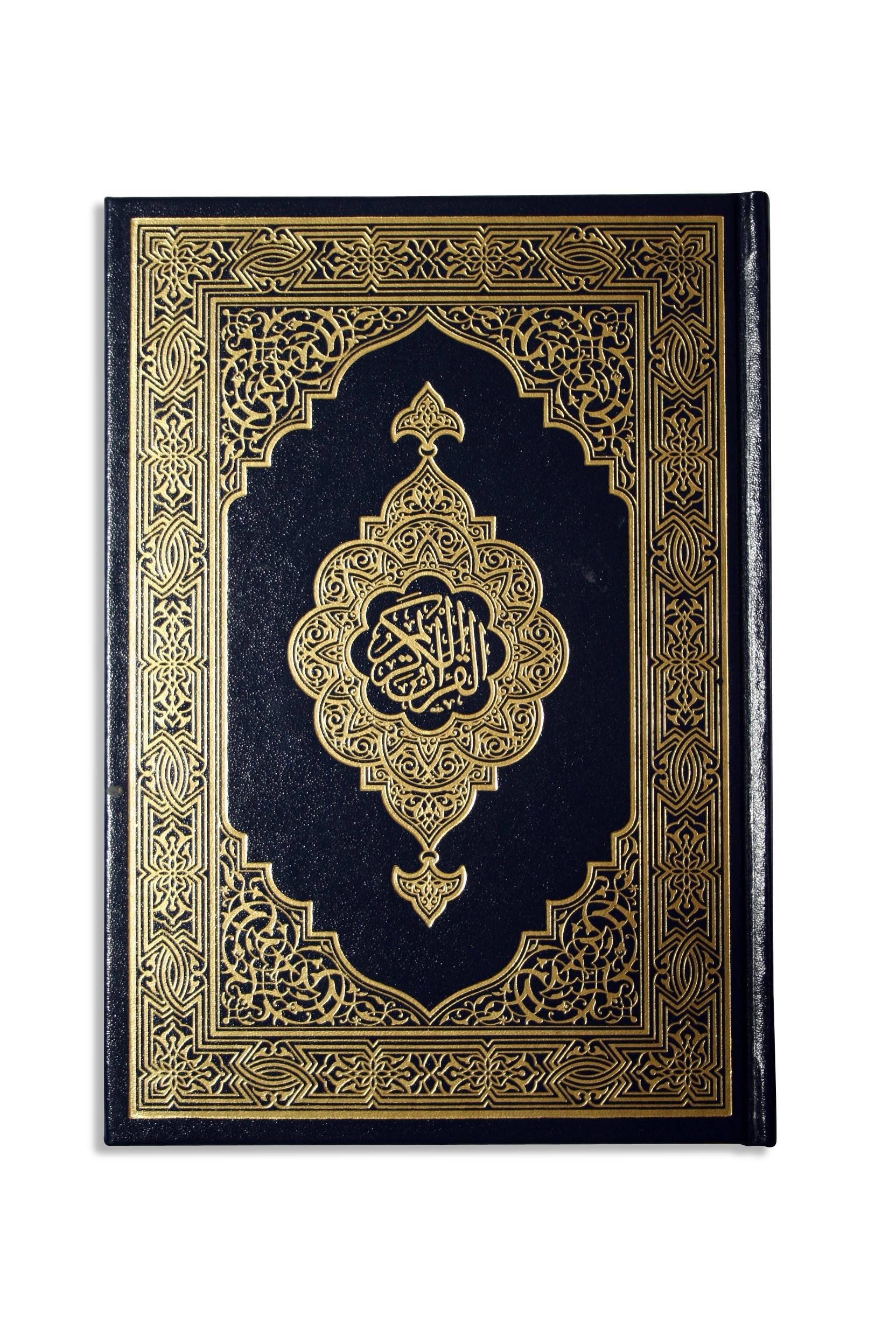 صور المصحف الشريف - صور القران الكريم - صور كتاب الله النهضة