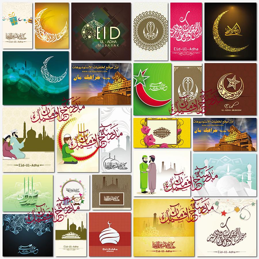 خلفيات اسلاميه eps - فيكتور العيد eps - خلفيات جرافيك للتصاميم الاسلاميه عاليه الجوده jpg - الجزء الثالث