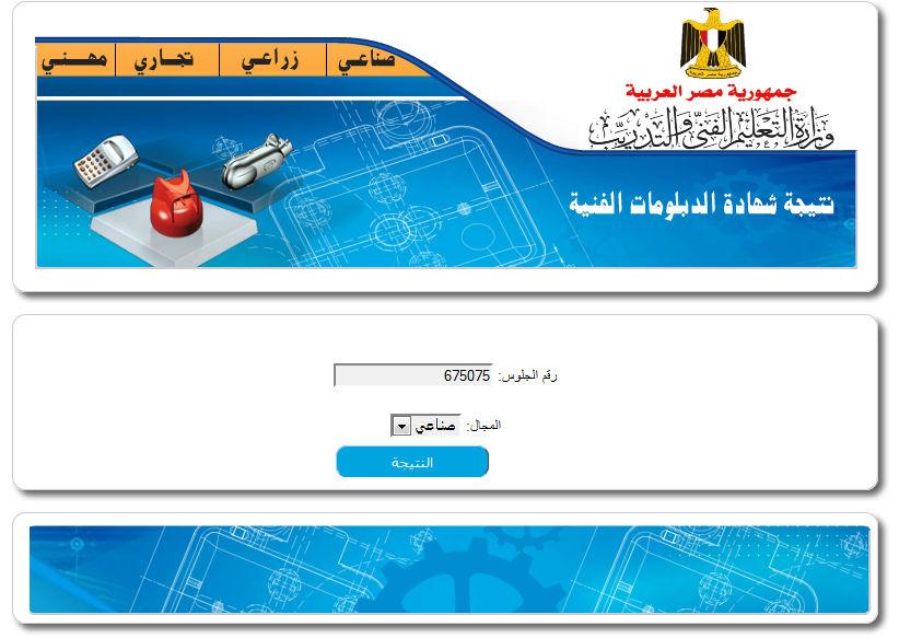 موقع نتائج امتحانات الدبلومات الفنيه 2015 - مصر