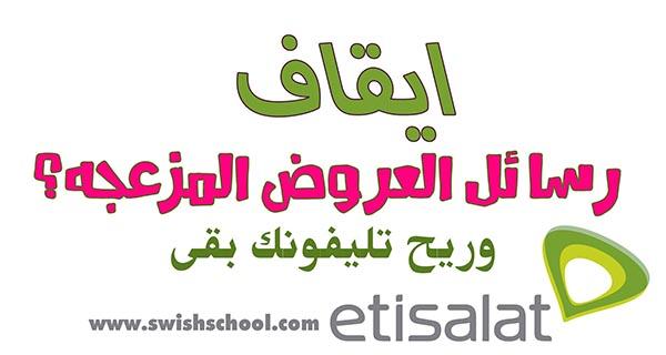 ايقاف رسائل العروض المزعجه من شركه اتصالات مصر
