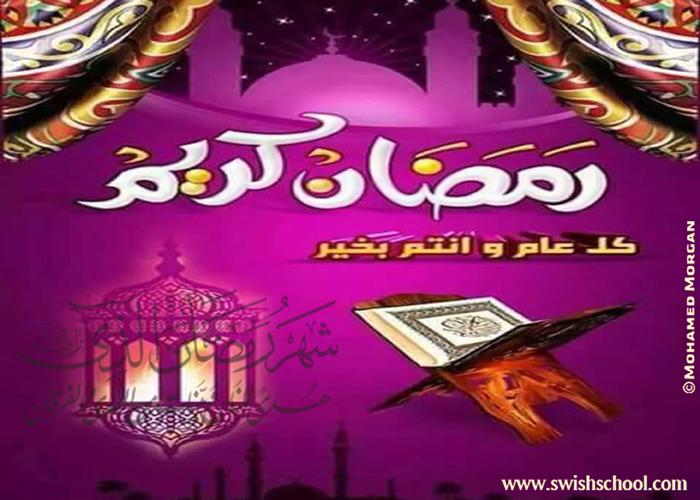 تصميم رمضان كريم