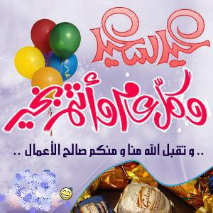 صور تهاني العيد 2015 - عيد مبارك متحرك وثابت للواتساب WhatsApp