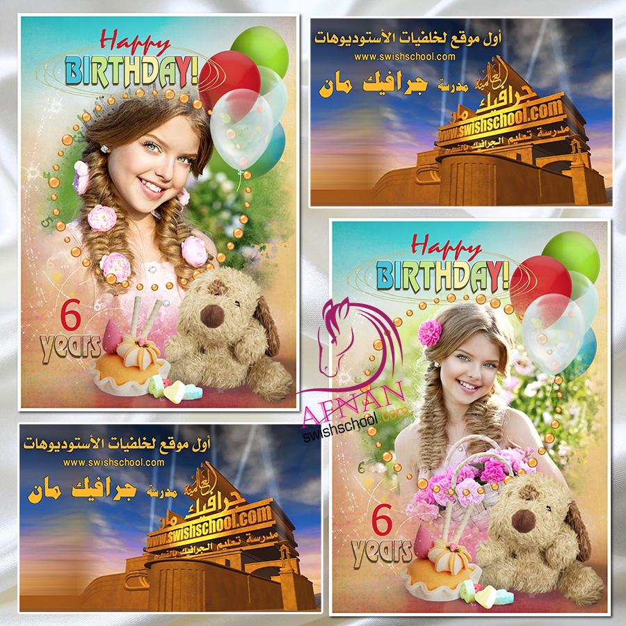 كارت فريم عيد ميلاد سعيد مفتوح المصدرلاستديوهات التصوير والمناسبات السعيده psd