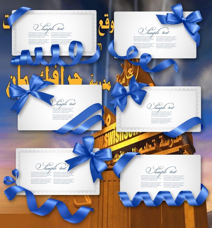 ملف مفتوح كروت جاهزه لتصاميم دعوات المناسبات السعيده مع شرائط ستان زرقاء psd
