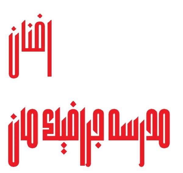 خط عربي كليم جديد ومميز للفوتوشوب