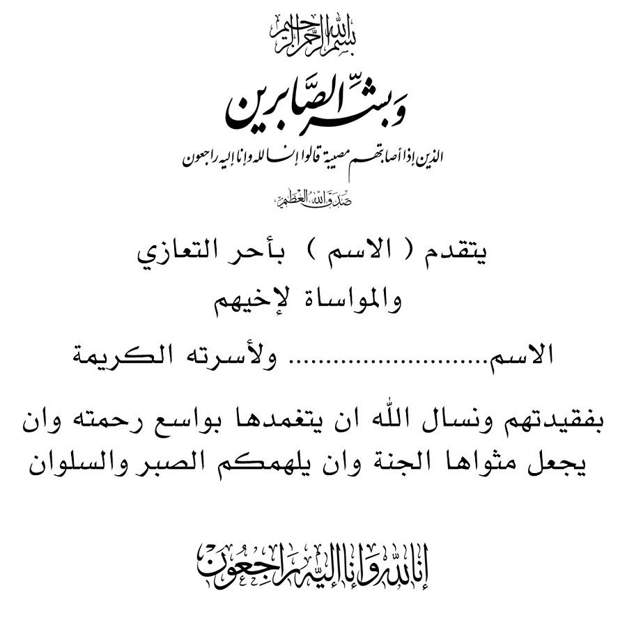 ملف مفتوح تصميم نعي وتعزيه psd