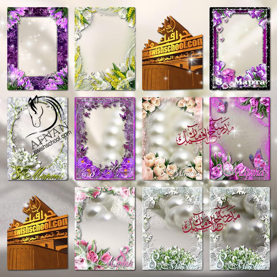 اجمل فريمات الورد للمناسبات السعيده png - اطارات صور مفرغه مع الزهور