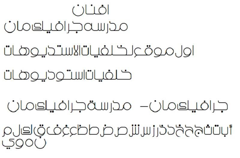 خط عربي خيال Khayal جديد للفوتوشوب