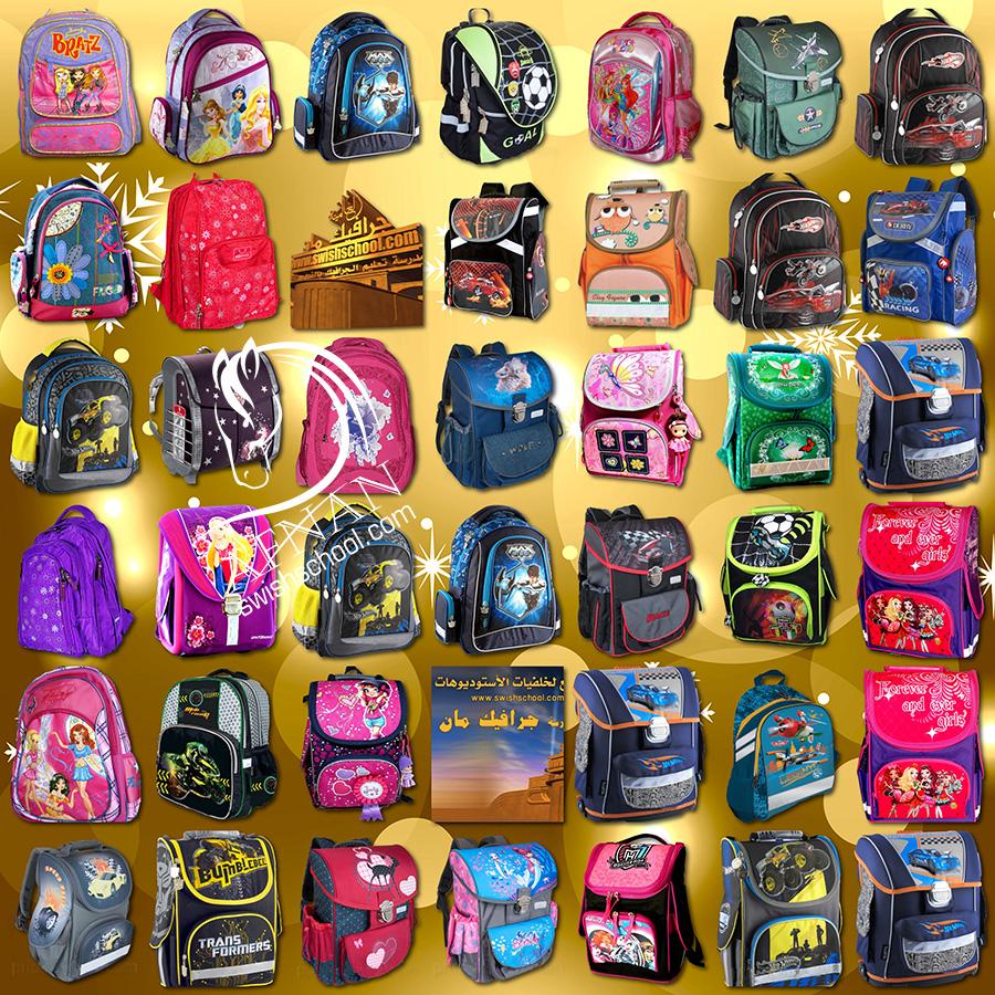 احدث تشكيله شنط المدرسه png - صور مفرغه حقائب مدرسيه عاليه الجوده لتصاميم المكتبات والدعايه والاعلان png