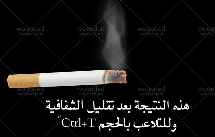 طريقة عمل دخان بالفوتوشوب