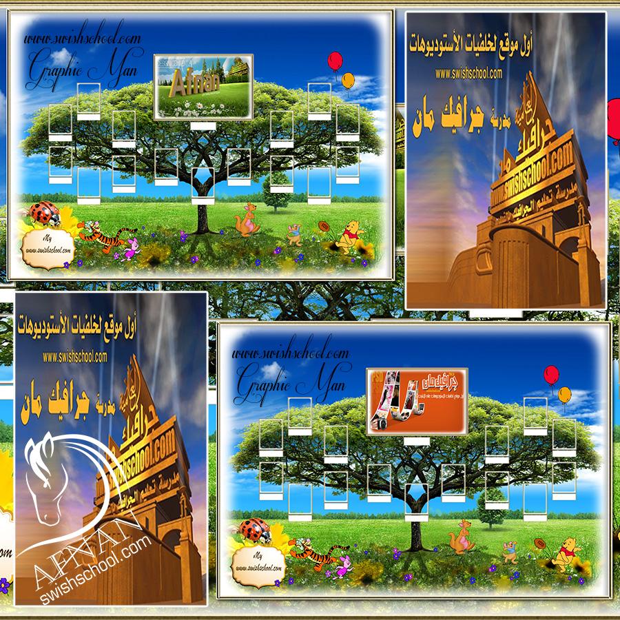 تصميم شجره العائله بالفوتوشوب psd - ايطار الشجره العائليه لجميع الاسره - الجزء الثاني