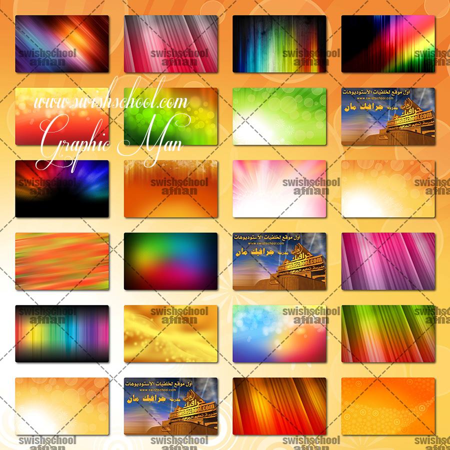 خلفيات فوتوشوب ابداعيه بالوان وخطوط مشرقه عاليه الجوده jpg
