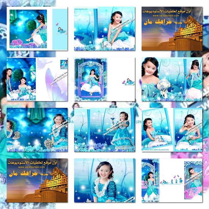 البوم خلفيات استوديوهات للاطفال - خلفيات الاميره الصغيره للاطفال psd 2012