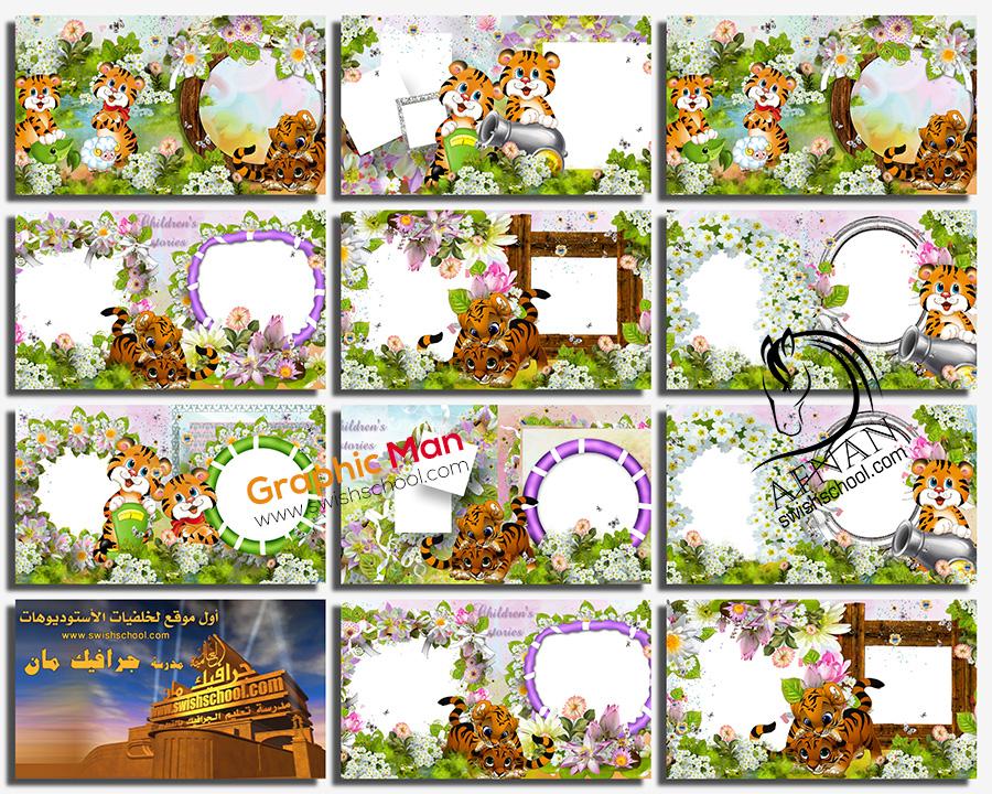 البوم صور اطفال طبيعه ونمور كارتون متعدد الليرات عالي الجوده لاستديوهات التصوير psd