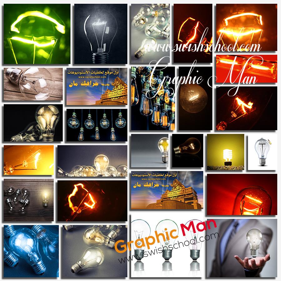 خلفيات وصور لمبات اناره كهربائيه عاليه الدقه للتصميم jpg - ستوك فوتو لمض كهرباء