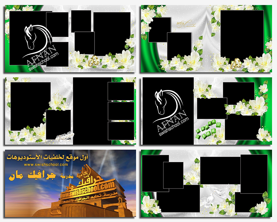 البوم صور زفاف اخضر راقي عالي الجوده لاستديوهات التصوير psd