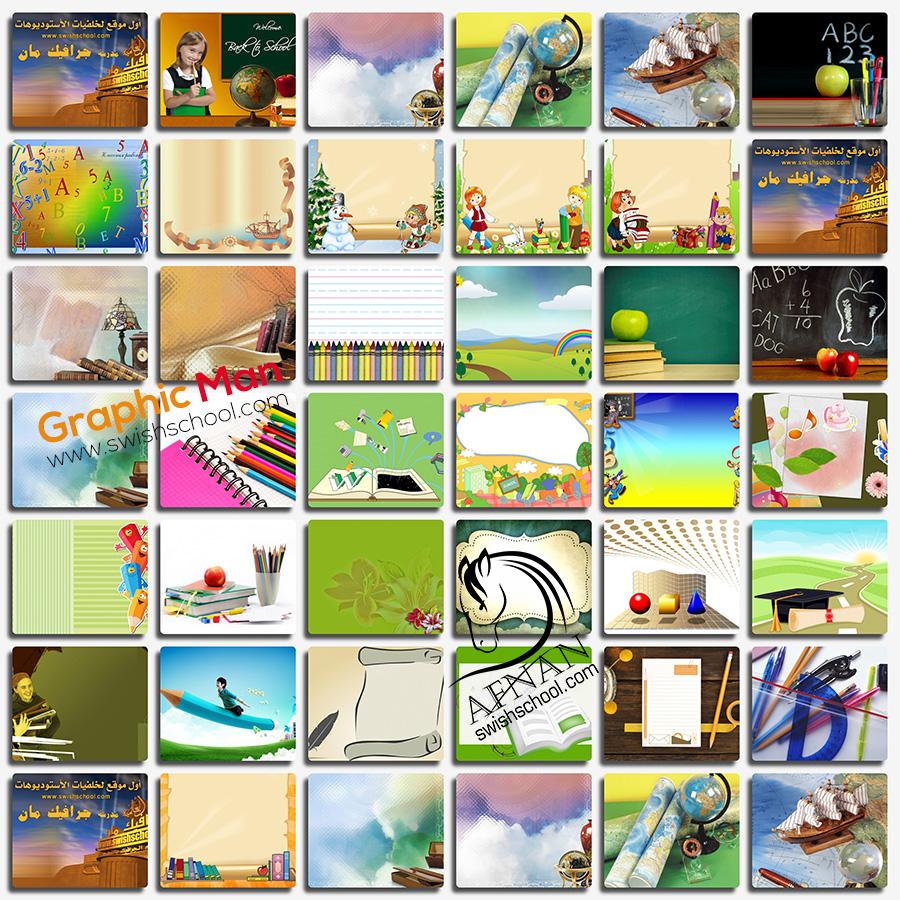 خلفيات فوتوشوب لتصاميم الطلبه والمدرسين في المدارس - خلفيات مدرسيه jpg