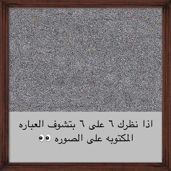 اذا گان النظر عندك 6/6 اعطني العبارة بالداخل
