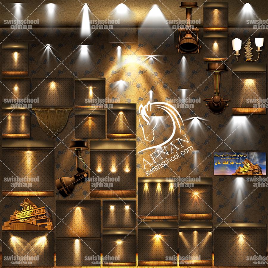 سبوت لايت على الحائط - اباليك ديكور - ملفات مفتوحه لتصاميم الجرافيك