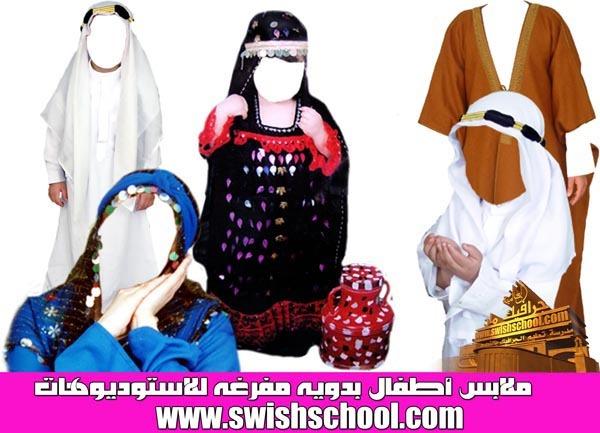 ملابس اطفال بدويه مفرغه psd للاستوديوهات