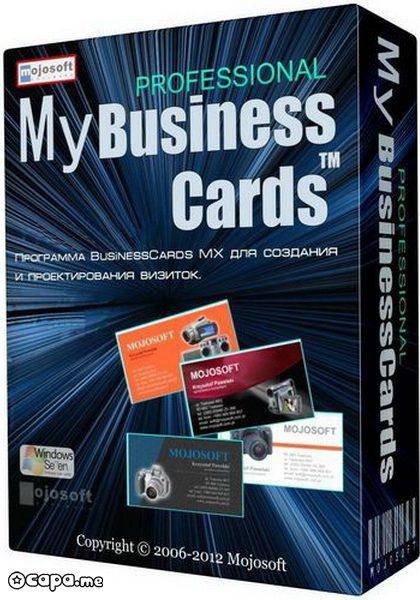 برنامج BusinessCards MX 4.92 لتصميم الكروت مع شرح التسطيب والتفعيل