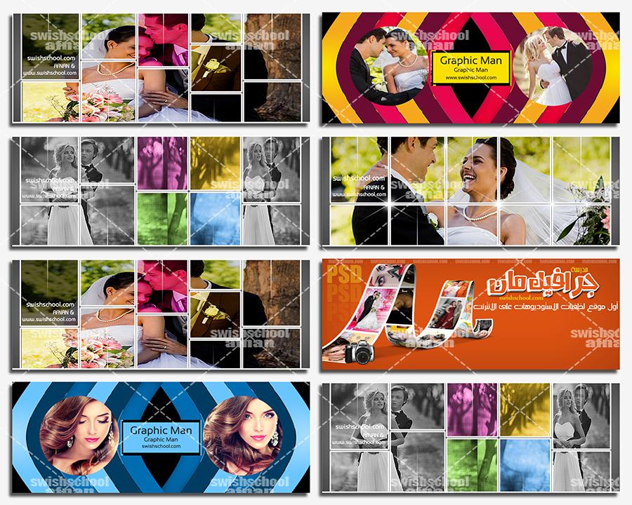 غلاف فيس بوك لمناسبات الزفاف psd mockup