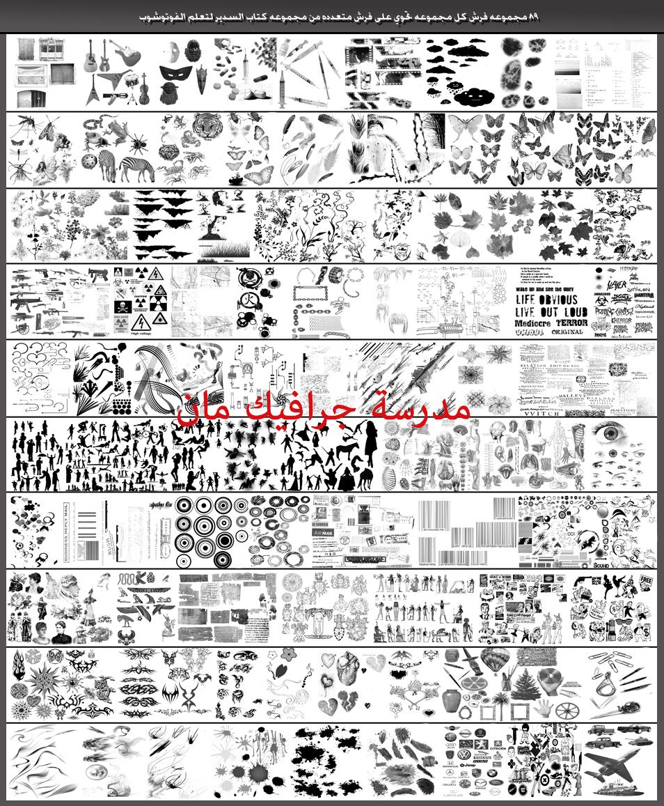 أكبر مجموعة متنوعة من الفرش حصرياً على مدرسة جرافيك مان