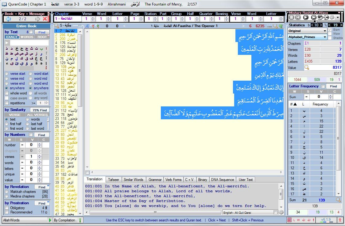 برنامج البحث في القران الكريم ونسخ الآيات القرانيه بالتشكيل للفوتوشوب