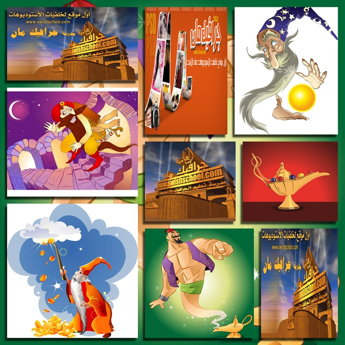خلفيات كارتون علاء الدين فيكتور  VectoR Fairy tale