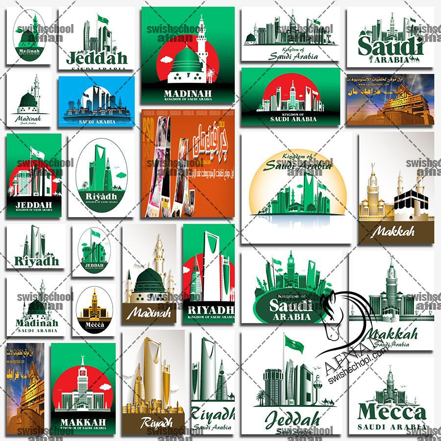 فيكتور شعارات اهم الاماكن في السعوديه لبرنامج اليستريتور eps