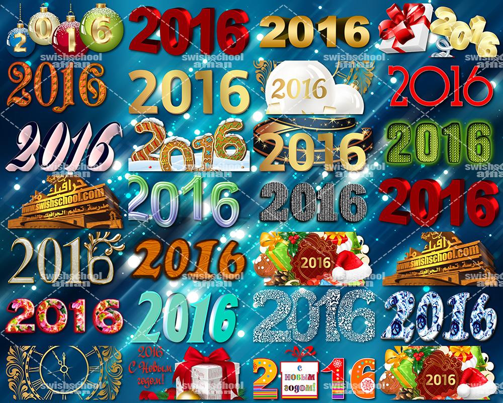 سكرابز ارقام العام الجديد 2016 بدون خلفيه للفوتوشوب png