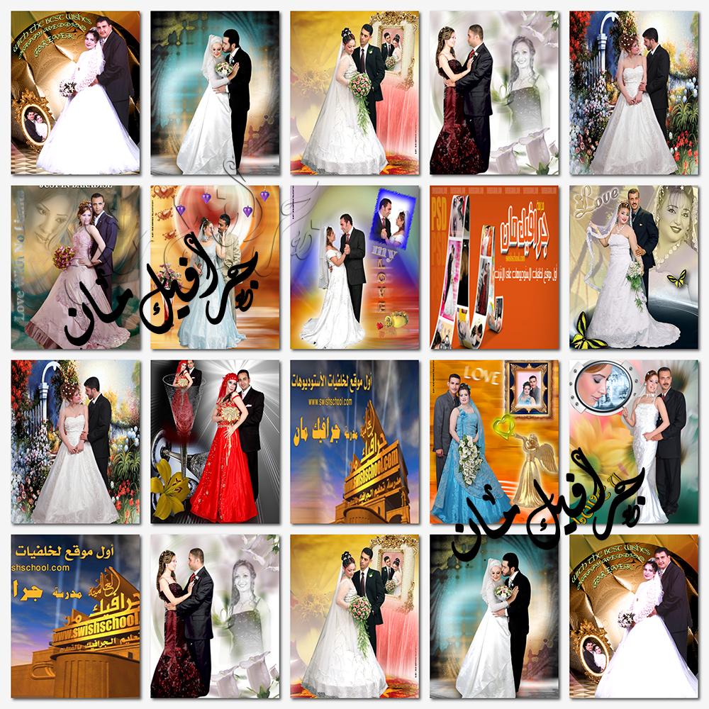 خلفيات زفاف psd -  خلفيات  زفاف روعة للمصورين واصحاب الاستديوهات