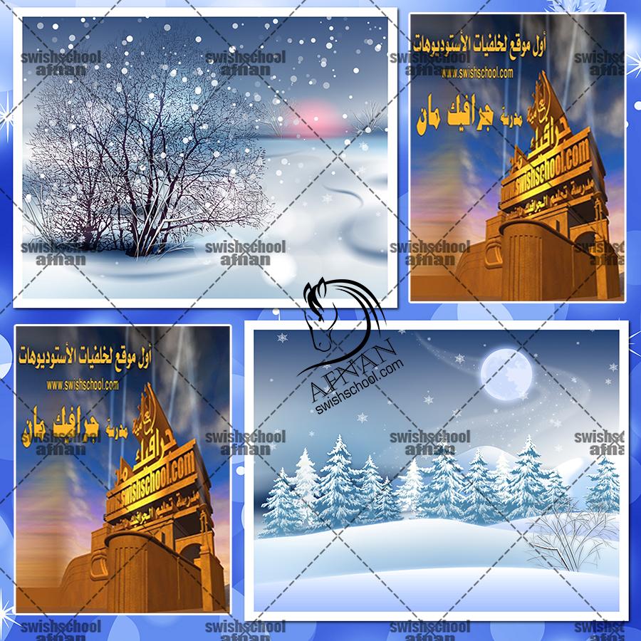 خلفيات مناظر ثلوج مفتوحه المصدر لتصاميم الشتاء والعام الجديد psd
