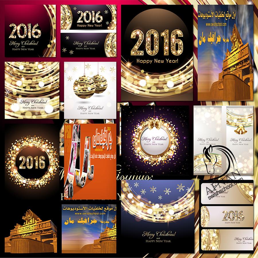 افخم خلفيات العام الجديد 2016 لبرنامج اليستريتور eps