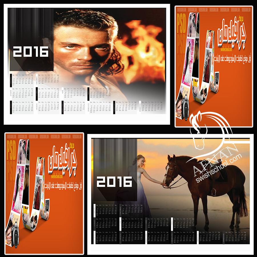 موك اب تقويم العام الجديد 2016 psd Mockup
