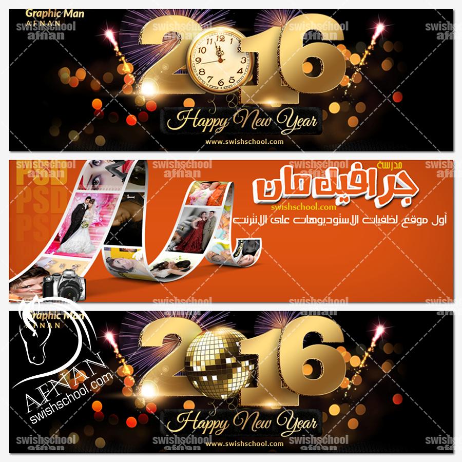 غلاف فيس بوك 2016 , غلاف تايم لاين العام الجديد psd