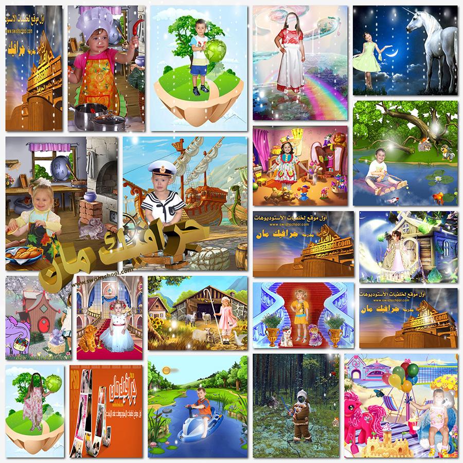 خلفيات استديو اطفال psd - ملفات مفتوحه لتصاميم الاطفال الجزء الاول