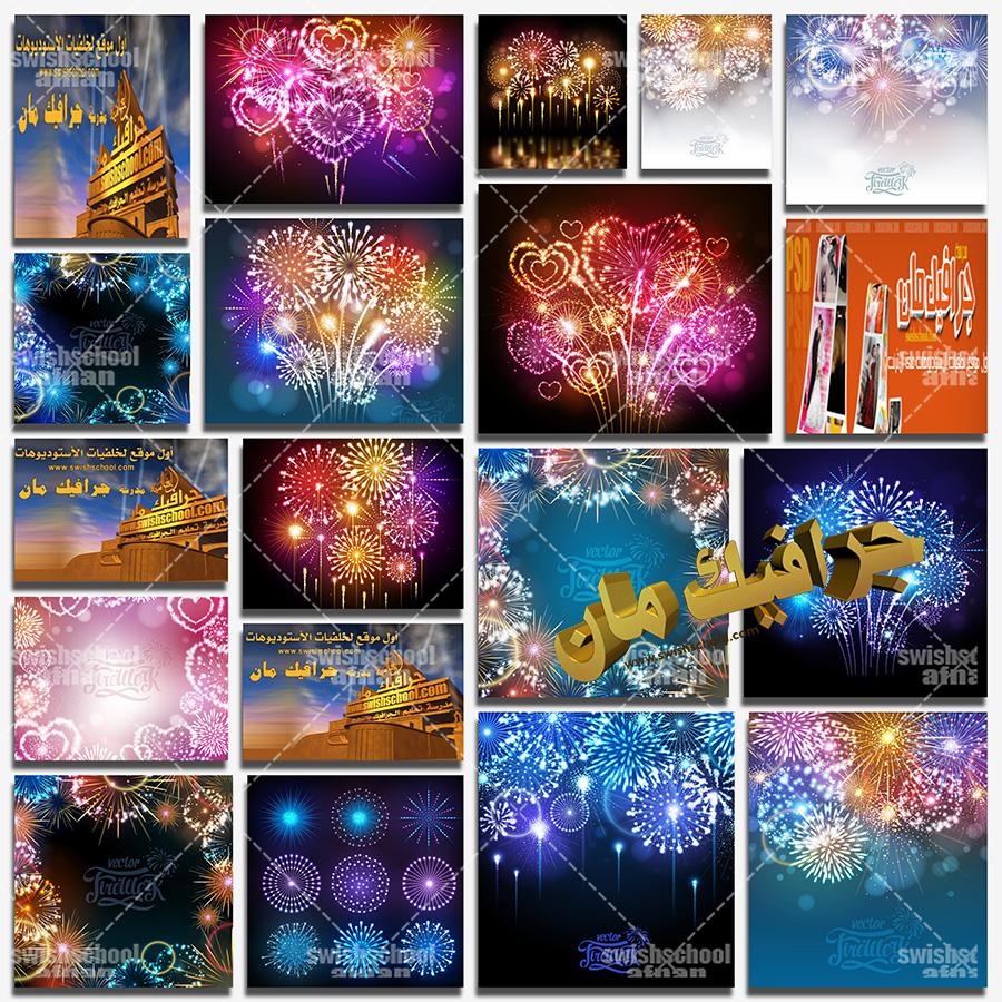 خلفيات العاب ناريه وحفلات العام الجديد عالي الجوده eps