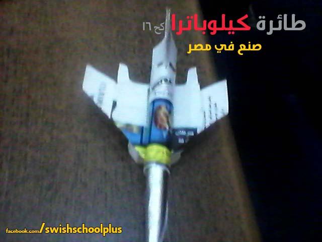 انتاج اول طائرة مصريه بالكامل كيلوباترا كح 16