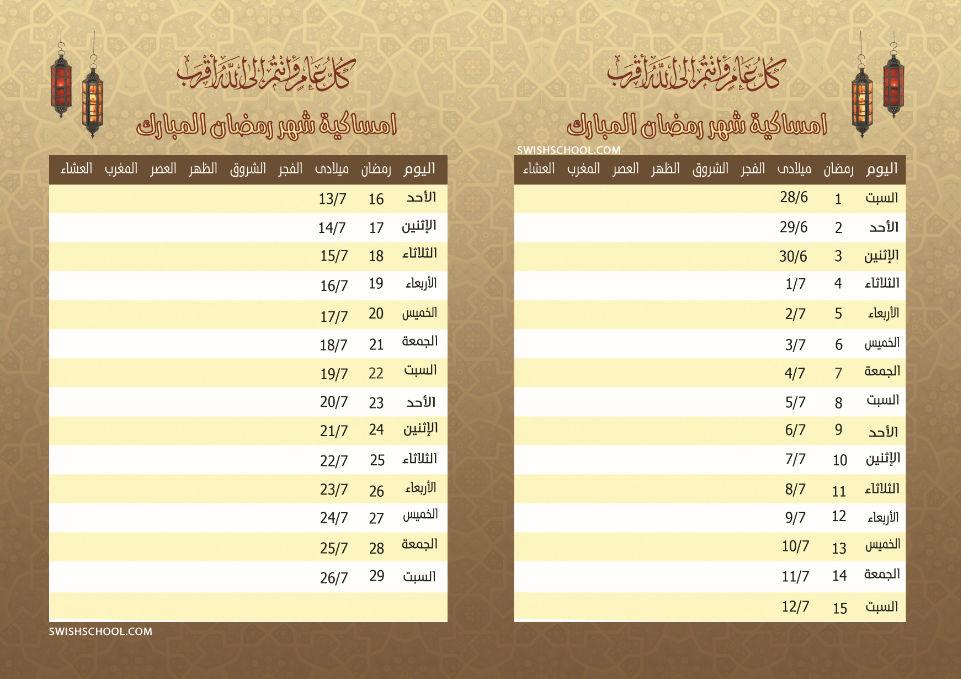 تحميل امساكية شهر رمضان  - ملف مفتوح psd للمطابع ومكاتب الدعايه تصميم Princess Shireen خاص لمدرسة جرافيك مان